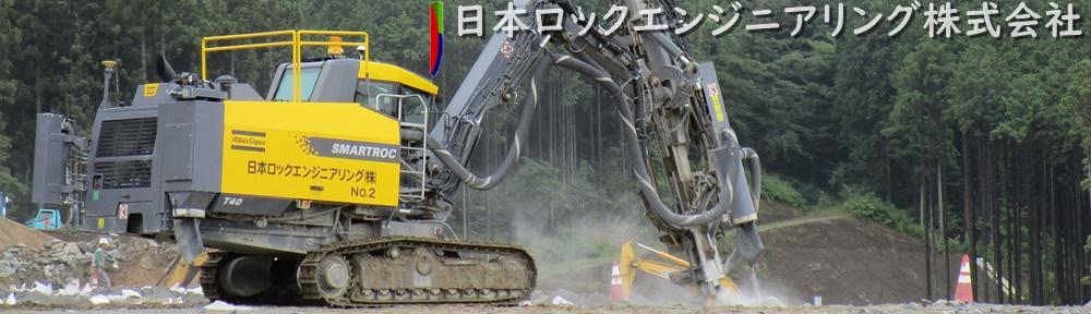 日本ロックエンジニアリング株式会社